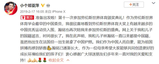 邓亚萍曾经的置顶微博