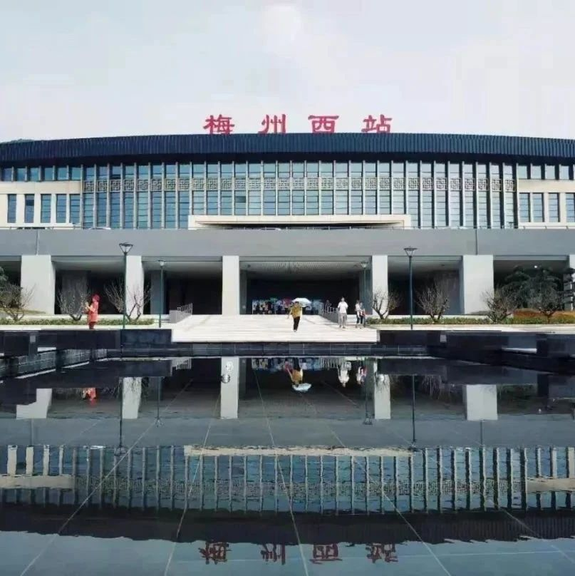 明日起梅州火车站实行新的运行图,武昌方向列车仍继续停运