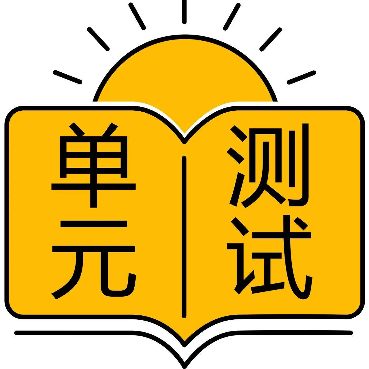 人教小学数学 1-6年级下册全册单元检测汇总(含答案,可下载打印)