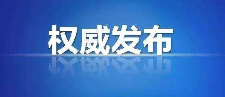 重磅!湖南省教育厅发布关于进一步规范普通中小学招生入学工作的实施意见
