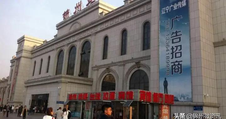 通知!锦州火车站部分旅客列车接续停运!望旅客周知!