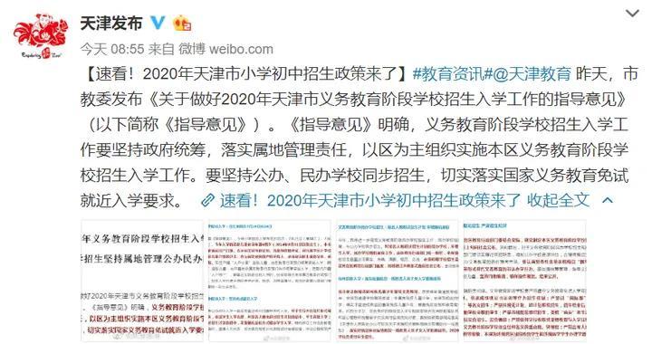 重磅!2020天津幼儿园、中小学招生时间定了!还有各区入学登记