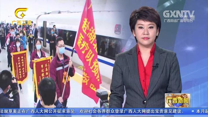 广西援湖北省抗疫医疗队最后6名疾控队员凯旋
