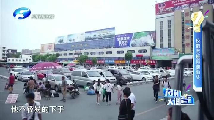 危机大调查:活动于火车站附近的窃贼,突然达到了高潮