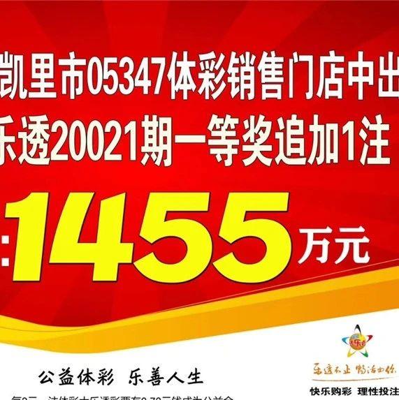 1455万!贵州一家彩票店开出超级大乐透大奖