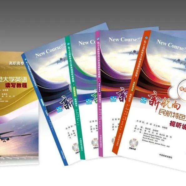 特殊日子里伴您读书(十三):《新航向民航特色大学英语》高职系列教材