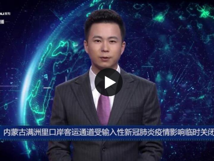 AI合成主播丨内蒙古满洲里口岸客运通道受输入性新冠肺炎疫情影响临时关闭