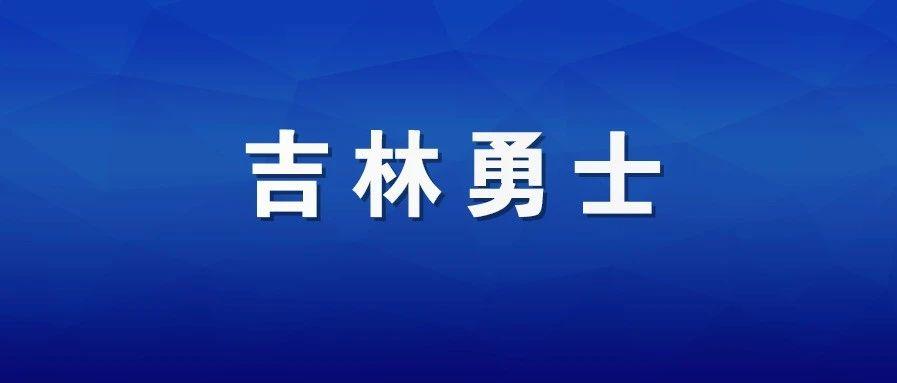 【致吉林勇士(97)】横戈跃马真战士,精诚为医暖杏林