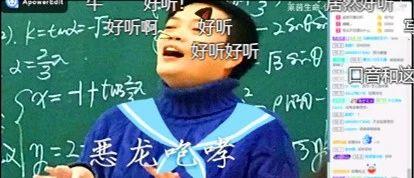 福州数学老师B站走红!网课直播30万次围观!