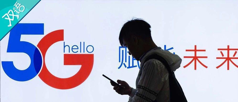 三大运营商合推5G消息,传统短信升级丨今日热词打卡