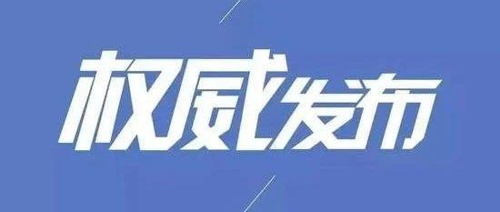中央批准:李干杰同志任山东省委委员、常委、副书记