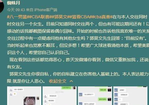 中国篮坛曝出丑闻!姚明最担心的事还是来了 天才后卫太让人失望
