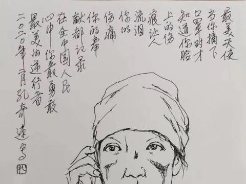 著名画家梁岩评孔奇:手执画笔的战疫英雄