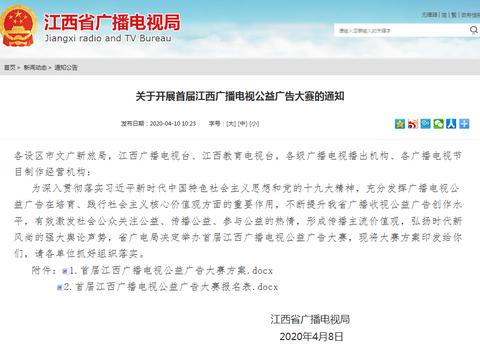 关于开展首届江西广播电视公益广告大赛的通知