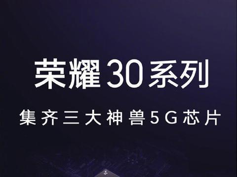 官宣!荣耀30系列确认将首发麒麟985 一个系列聚齐三款5G芯片