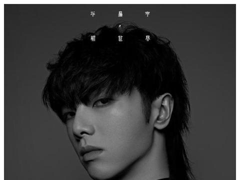 华晨宇歌手界顶流!新专辑预售突破千万,穿丝绒西装展现王者风范