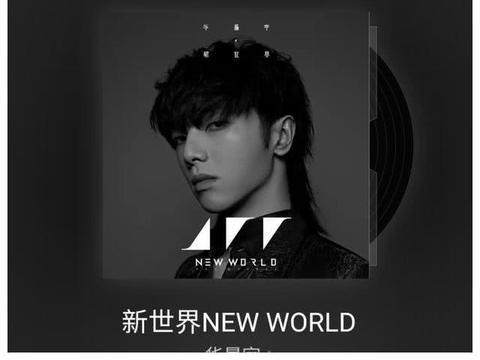 华晨宇新专辑上线,空降各大榜单一位,老歌新发惹众怒