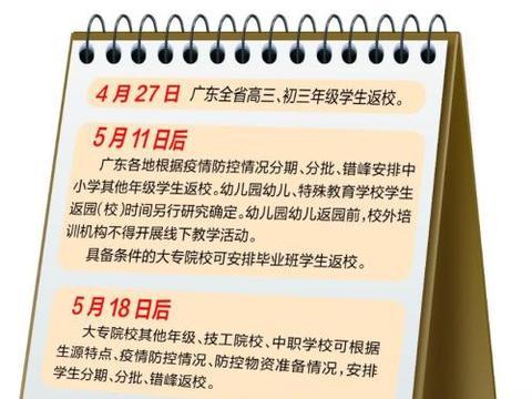 广东公布今年春季学期学生返校时间:4月27日起分期分批错峰返校
