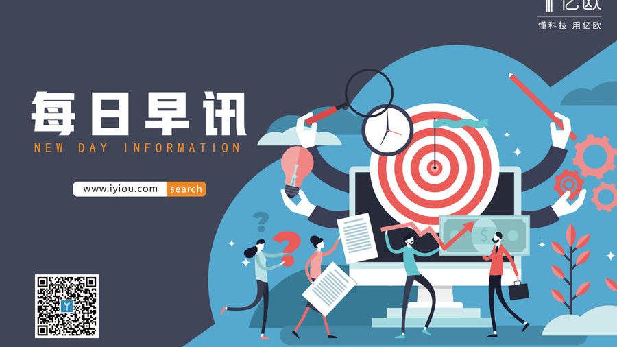 早讯丨工信部:指导企业寻求可替代产品;11家视频、音频网被约谈