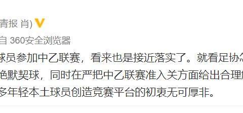 足协新政接近落实,鲁能又收利好消息,9年前曾派黄金一代练兵