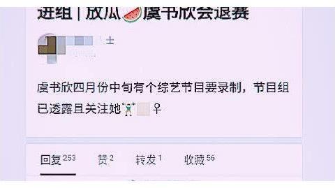 虞书欣被曝退赛获粉丝支持,希望把出道机会留给他人,晒照表态度