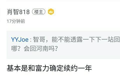 肖智下家基本确定,汪嵩也有了下家,鲁能功勋国脚会花落谁家?
