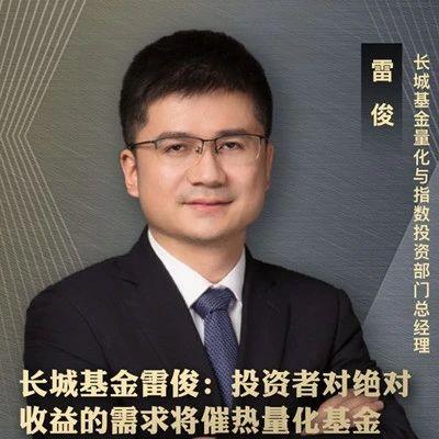 长城基金雷俊:投资者对绝对收益的需求将催热量化基金