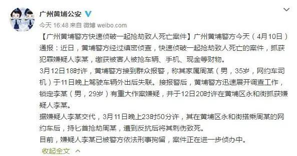 广州警方通报:一网约车司机凌晨遭劫杀,嫌疑人已被刑拘