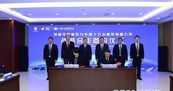 总投资200亿元 新都区与中国十九冶集团签约