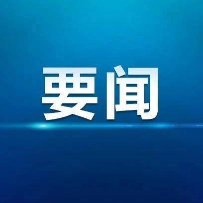 王文涛视频会见华为技术公司轮值董事长徐直军