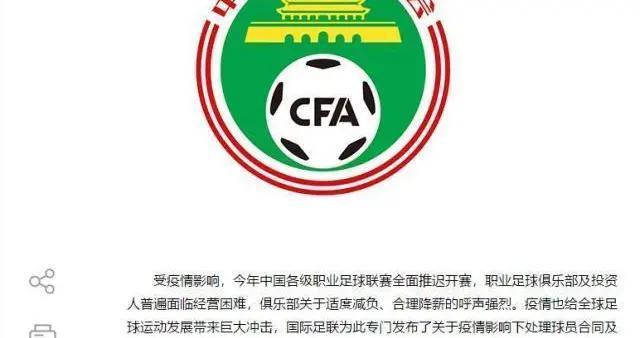 """捅破降薪""""窗户纸"""",中国足球能否就此进一步去泡沫"""