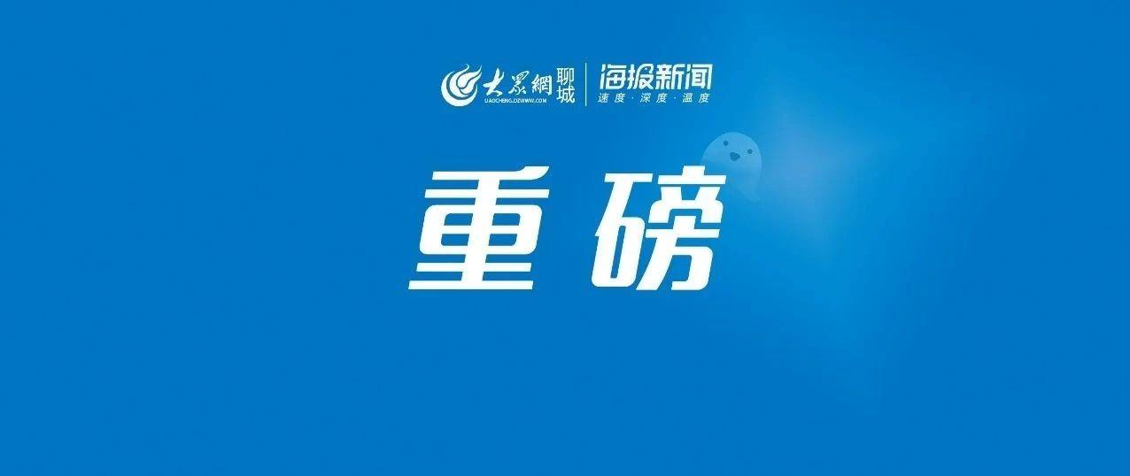 聊城市委、市政府作出决议:聊城市人民医院与东昌府人民医院进行整合!
