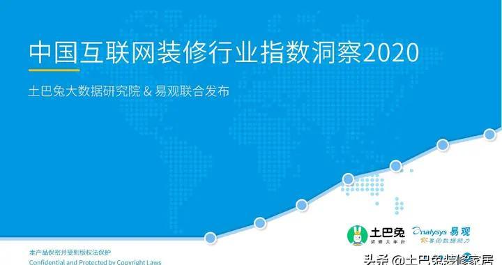 重磅!土巴兔&易观研究出品「中国互联网装修行业指数洞察2020」