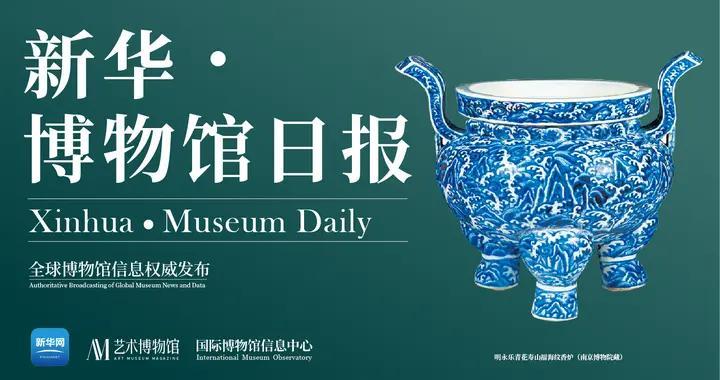 新华·博物馆日报(第272期):美国洛杉矶当代艺术博物馆和哈默博物馆开始裁员