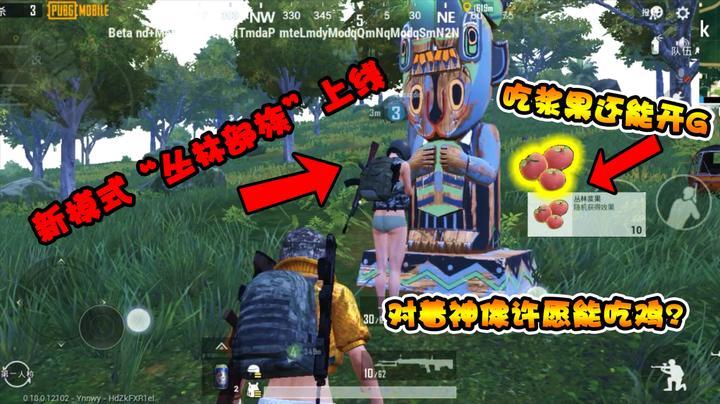 """奔奔:新模式""""丛林部落""""发现新道具浆果,还有神像许愿吃烤鸡!"""