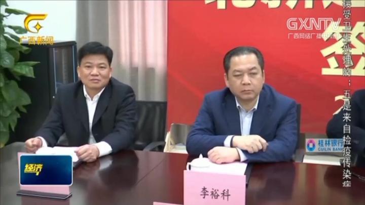 贺州举行北新建材贺州项目签约仪式,全程通过视频连线方式进行