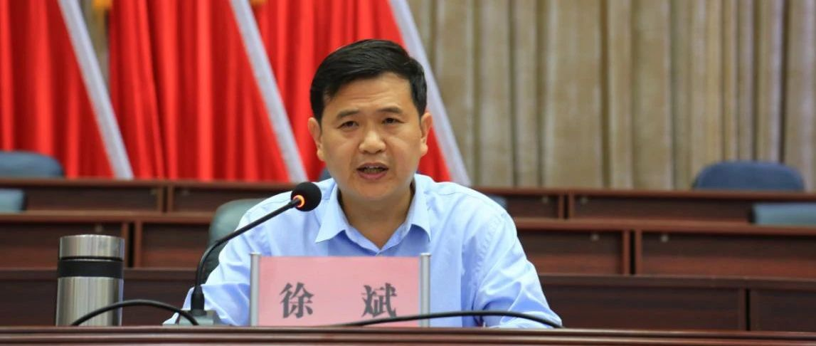省委决定: 徐斌同志任中共琼中黎族苗族自治县委委员、常委、书记
