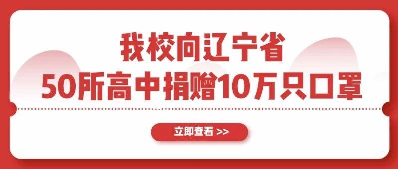 我校向辽宁省50所高中捐赠10万只口罩!