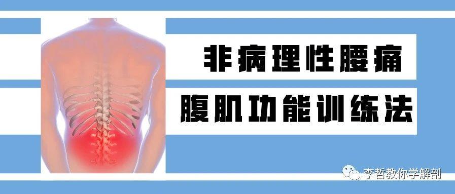 非病理性腰痛的腹肌舒缓练习法