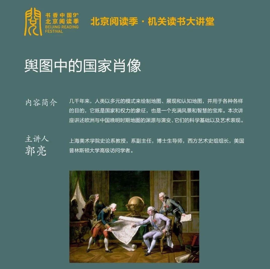 书香机关 | 上海美术学院史论系教授主讲舆图中的国家肖像