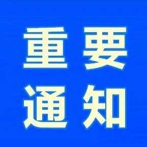 云南省人民政府办公厅关于进一步规范住房公积金使用政策的通知