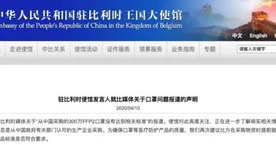 比利时从中国采购的300万口罩不达标?中使馆回应