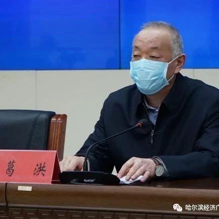 省卫健委副主任葛洪:72名吉林籍人员解除隔离 被顺利接回