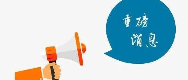 快来关注~中国市场监管报新公众号出炉啦!