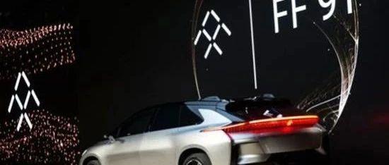 FF澄清:放弃造车转型服务商系外界误解 FF91量产仍在推进