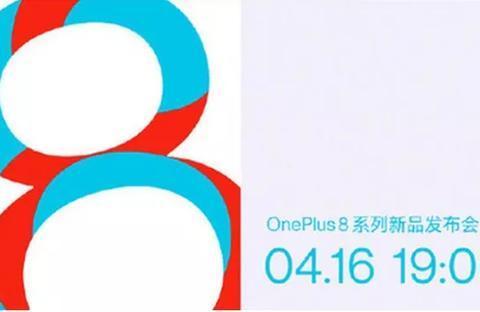 一加8细节曝光:全系骁龙865,4月17日全面开售!