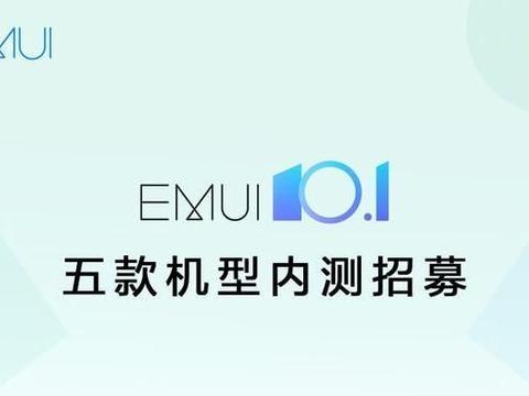 华为正式宣布5款旗舰机开启EMUI10.1版本内测,你的手机有份吗?