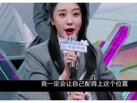 第三名赵小棠喊话:让你们服我!是喊话给那些说她吸血的人听吗?