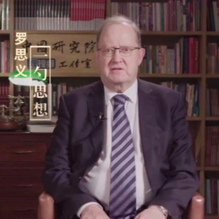 罗思义:为什么说中国开放金融太快,会是一个错误?