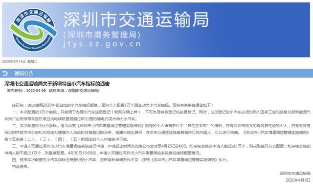 深圳4月新增1万个新能源指标,颜值与实力兼具的